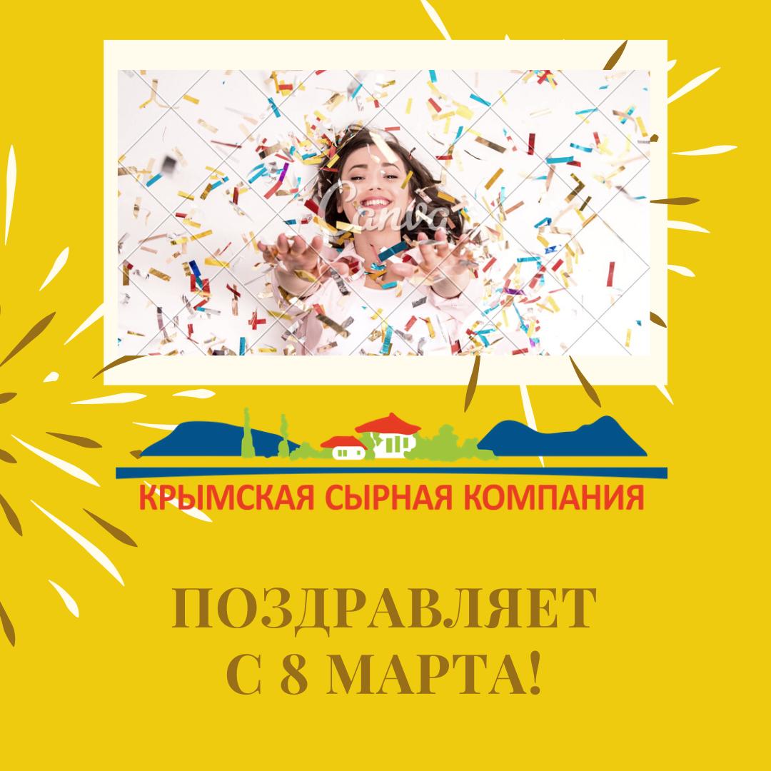 Крымская Сырная Компания поздравляет всех женщин с Международным женским днём!